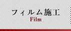 フィルム施工・オイル交換