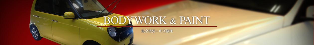 板金塗装・キズ修理|熊本の車磨き・洗車の専門店|CarPolish匠