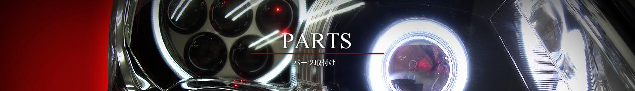 パーツ取付け|熊本の車磨き・洗車の専門店|CarPolish匠
